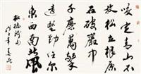 行书郑板桥诗一首 by jiang kun