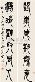 篆书六言 对联 (calligraphy in seal script) (couplet) by xu sangeng