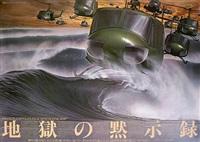 apocalypse now by eiko ishioka and haruo takino