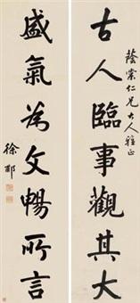 书法七言联 (二件) (couplet) by xu fu