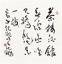草书七言句 by shen peng