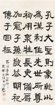 隶书 by liu yi