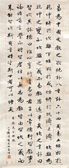 书法 (calligraphy in running script) by dai jitao