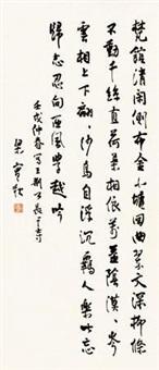 行书 by liang shiqiu