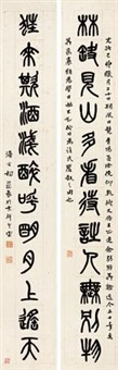 篆书十二言 对联 (couplet) by yang yisun