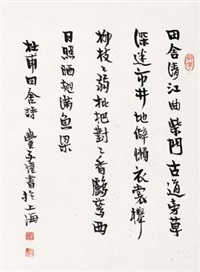 行书杜甫诗 by feng zikai