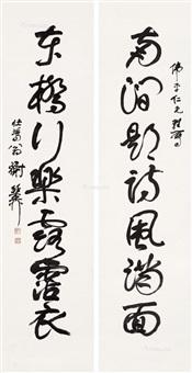 行书七言联 (calligraphy) (2 works) by xie zhiliu