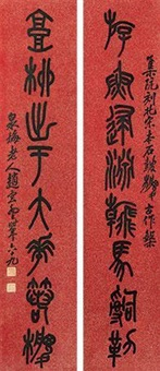 篆书八言联 (couplet) by zhao yunhe