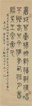 篆书七言诗 (calligraphy) by dun lifu