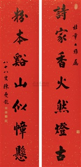 行书七言联 (running script) (couplet) by chen kuilong