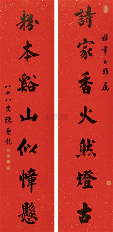 行书七言联 running script couplet by chen kuilong