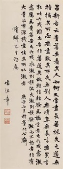 行书 (calligraphy in running script) by lei fazhang