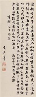 行书 (calligraphy in running script) by lei fazhang