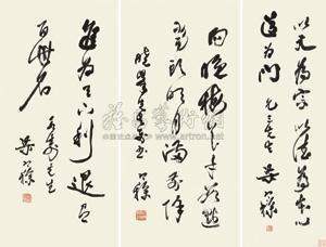草书 calligraphy by liang hancao