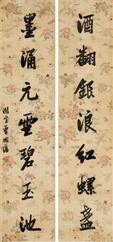 楷书七言联 (calligraphy) (couplet) by zeng guofan