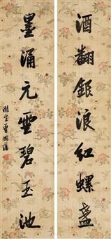 楷书七言联 (calligraphy) (couplet) by zeng guofan