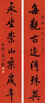 calligraphy (couplet) by xia tonghe