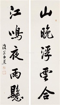 楷书五言联 (calligraphy) (2 works) by bai jiao
