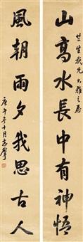 行书八言联 (calligraphy) (2 works) by xu zhimo