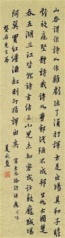 行书《论诗》(calligraphy in running script) by xia chengtao