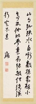 书法 (一件) by ni yuanlu