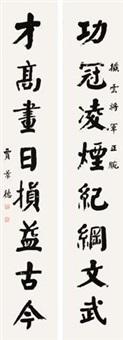 楷书八言联 (running script) (couplet) by jia jingde