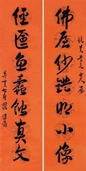 行书七言 对联 (couplet) by luo dunrong
