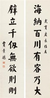 楷书八言联 (eight-character in regular script) (couplet) by jia jingde