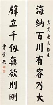 楷书八言联 (eight-character in regular script) (couplet) by jia jingde