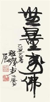 """行书""""无量寿佛"""" by cheng shifa"""