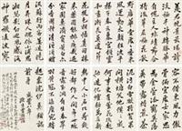 行书七言诗 (共八幅) (8 works) by zeng guofan