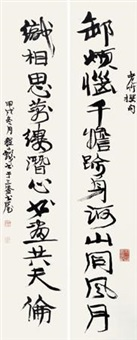 行书十二言联 对联 (couplet) by cheng shifa