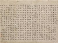 三藏圣教序记 by wen zhengming