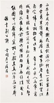 节录《王荆公诗》 (calligraphy) by bai jiao