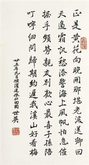 行书 (calligraphy in running script) by xu shiying