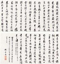 行书七律 by yao xueyin