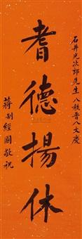 "楷书""耆德扬休"" (calligraphy) by jiang jingguo"
