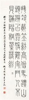 篆书 by liu e