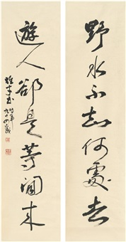 行书七言联 (couplet) by li xiongcai