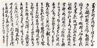 书法 (calligraphy) by liu yi