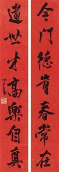 行书七言联 (couplet) by pu ru