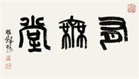 """篆书""""有无堂"""" by cheng shifa"""