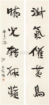 行书五言联 对联 (calligraphy) (couplet) by hong pimo