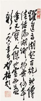 行书七言诗 by deng tuo