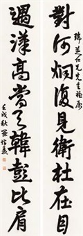 行书 对联 (couplet) by luo fukan