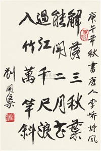 行书五言诗 (calligraphy) by liu kaiqu