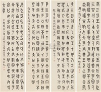 calligraphy (4 works) by chu yi