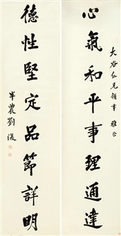 楷书八言联 对联 (calligraphy) (couplet) by liu bannong