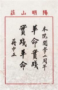楷书训语 by jiang zhongzheng