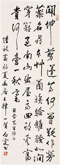 calligraphy by deng bai